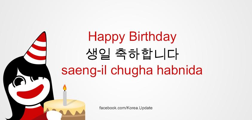 Lets learn korean happy birthday lablob save m4hsunfo